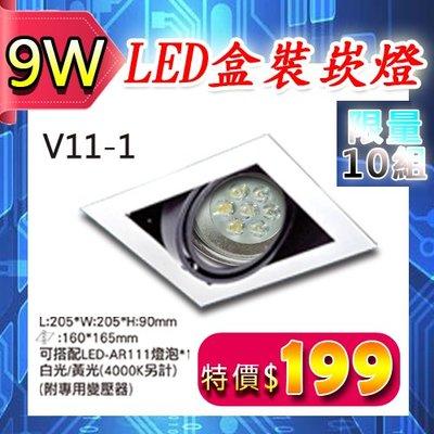 (限量10組)§LED333§(33HV11-1-9)LED盒裝崁燈 AR111燈泡 9W 單燈 有邊 全電壓 適用商空