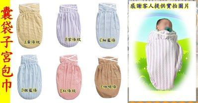 //紫綾坊//純棉嬰兒包巾 囊袋包巾 聰明包巾 子宮包巾 固定手 【B005-3】新生兒包巾