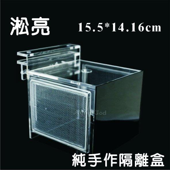 【水族達人】淞亮《純手作隔離盒 Box 04》隔離盒
