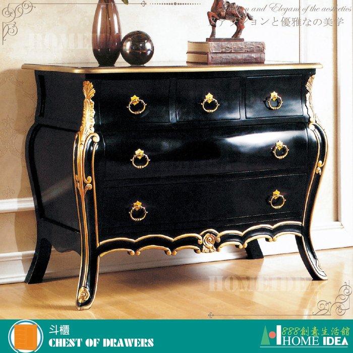 『888創意生活館』202-001-4帝國4尺法式黑金色五抽櫃$18,700元(21衣櫃衣櫥斗櫃收納櫃斗櫃收)高雄家具