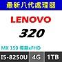 贈防毒三年【光華佳佳】Lenovo 聯想 IdeaPa...