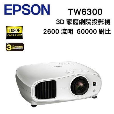EPSON EH-TW6300 家庭劇院投影機 另 TW6600 TW6600W TW6700 新店音響