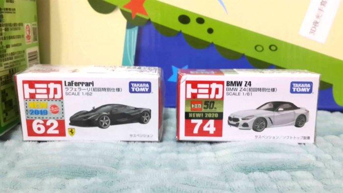 TOMICA No.62 LaFerrari NO.74 BMW Z4 Car model collection