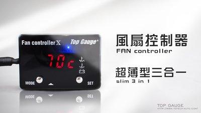 【精宇科技】超薄型三合一風扇控制器 TRIBUTE PREMACY YARIS TIIDA  SAXO 水溫錶