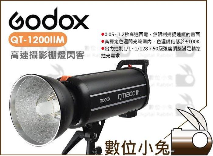 數位小兔【Godox 神牛 QT1200IIM 二代 棚燈 公司貨】110V 閃客 X1 QT1200 閃光燈 2.4G
