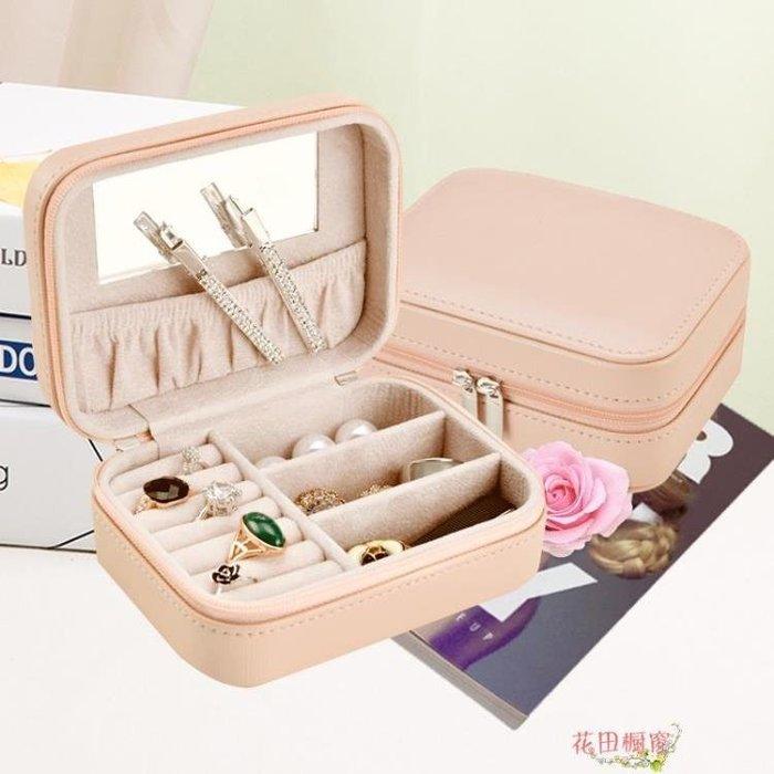 便攜式首飾盒可愛公主歐式飾品盒韓式小巧耳釘收納盒