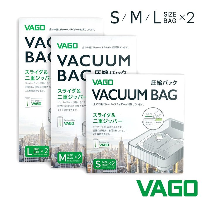 VAGO旅行真空收納袋-小(S)+中(M)+大(L)各2入