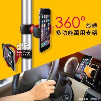 【飛兒】旅行必備!AIBO GH080 360度出風口手機架 懶人支架 通用型 手機支架 車用支架 手機座 GPS固定架