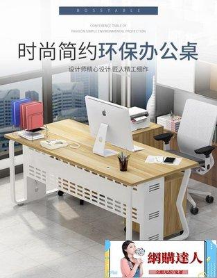 辦公桌 辦公桌家用簡約老板單人現代書桌簡易桌經理轉角大班桌電腦台式桌YXS【網購達人】