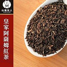 【台灣茶人】皇家阿薩姆紅茶│買五斤送半斤