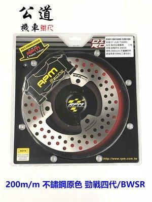 RPM 後固定圓碟盤 200MM 不鏽鋼原色 碟盤 勁戰四代 BWSR