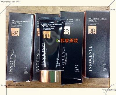 《我家美妝》最便宜*韓國原裝進口INNOCENCE  高效防曬BB霜 (SPF50/PA+++)~50ml