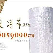含稅 【實用型氣泡布60*9000cm】另有舒美布自黏袋快遞袋牛皮紙袋.紙箱