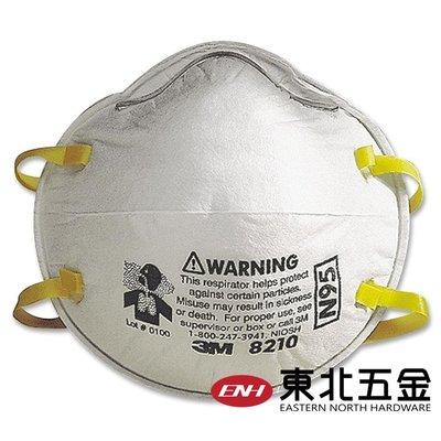 工業美商 3M 8210 碗型防塵口罩 N95(95%)細微粉塵用口罩 專業/工業用口罩 單片下標區(附中文說明書)