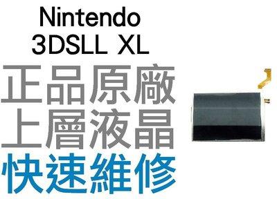 任天堂 Nintendo 3DSLL XL N3DSLL XL 上液晶 上螢幕 全新品 維修零件【台中恐龍電玩】