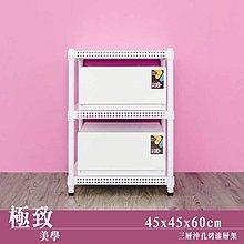 層架【UHO】 45×45×60cm 三層沖孔收納層架-烤漆白