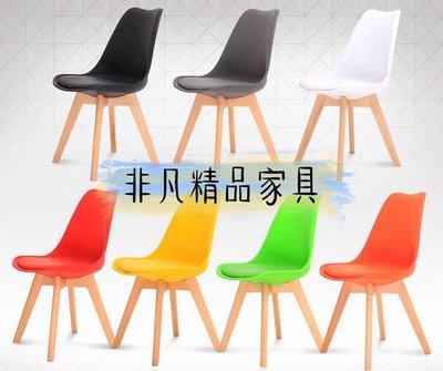 非凡二手家具 全新庫存品 丹麥玩色風休閒餐椅*餐椅*造型椅*椅凳*休閒椅*洽談椅*接待椅*化妝椅*房間椅*沙發椅