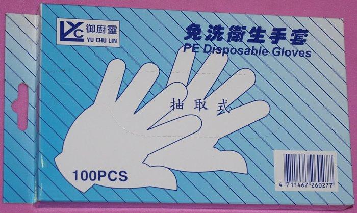 現貨 36小時內出貨 御廚靈手扒雞手套 100入 盒裝 免洗手套 免洗衛生手套