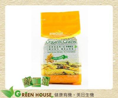 [綠工坊] OTER 有機綠豆    歐特 正原有機 超商取貨付款 免匯款