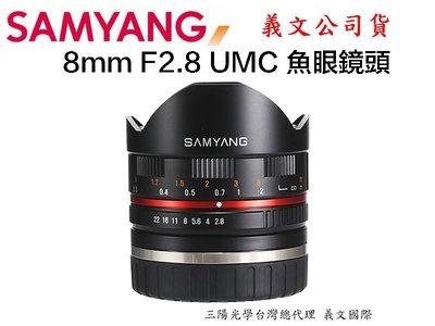【eYe攝影】SAMYANG 8mm F2.8 Fisheye for FUJI X SONY E 魚眼鏡 正成公司貨 彰化縣