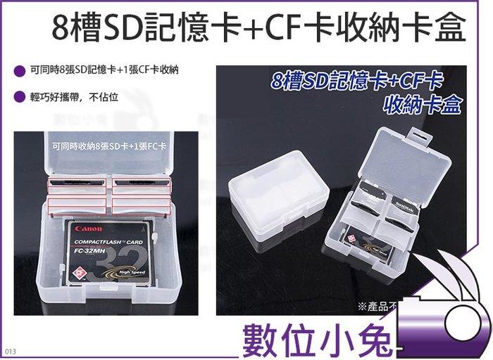 數位小兔【8槽SD記憶卡+CF卡收納卡盒】收納盒 SDHC SDXC SD卡 SD卡收納 相機配件 記憶卡收納