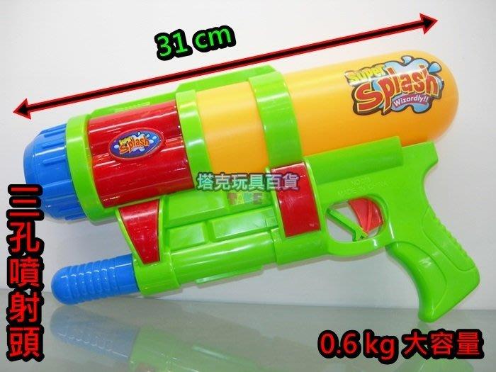 水槍 (3孔噴射) 強力 噴射水槍 加壓水槍 加壓式大容量 強力水槍 童玩水槍【塔克玩具】