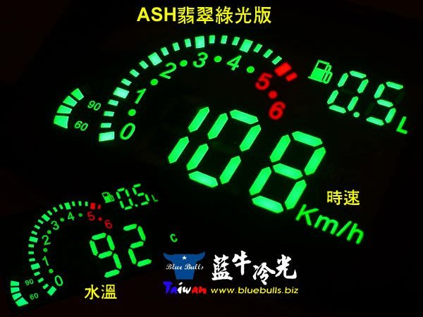 【藍牛冷光】3.5吋 ASH 迷你綠光款 OBD HUD 抬頭顯示器 車速 轉速 電壓 水溫 瞬間油耗 英哩 公里