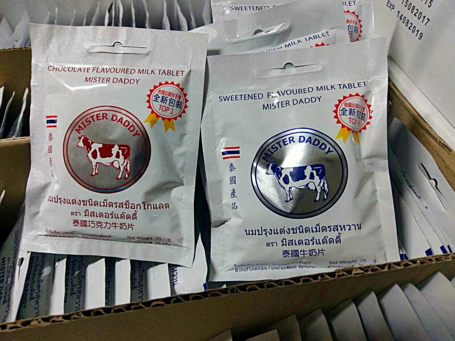 泰國必買拌手禮 牛奶片/巧克力牛奶片 全新包裝~25g 牛奶糖錠 ※愛麗小舖