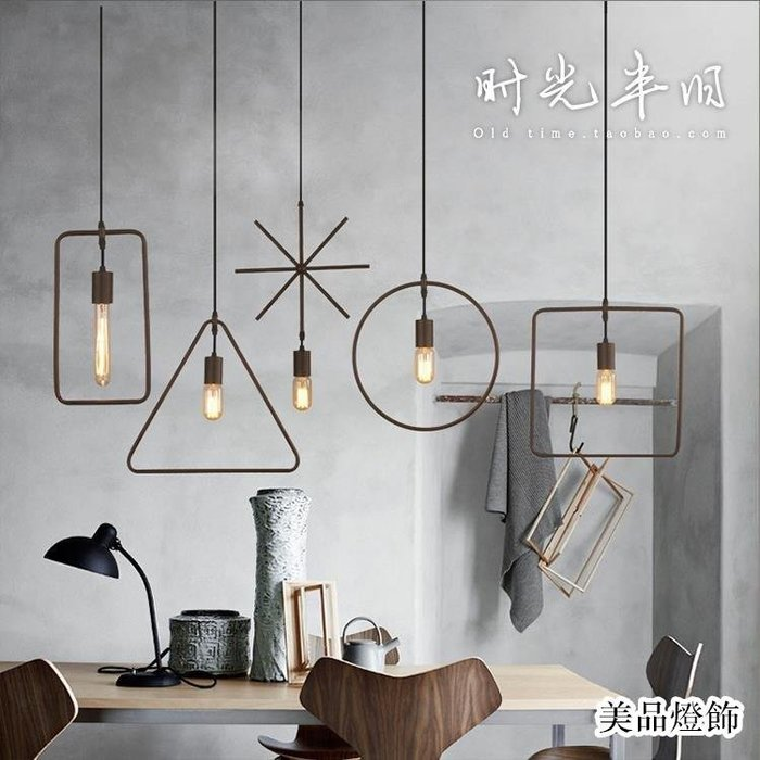 美式鄉村工業復古幾何框架鐵藝北歐線條咖啡餐廳吧臺吊燈【美品燈飾】