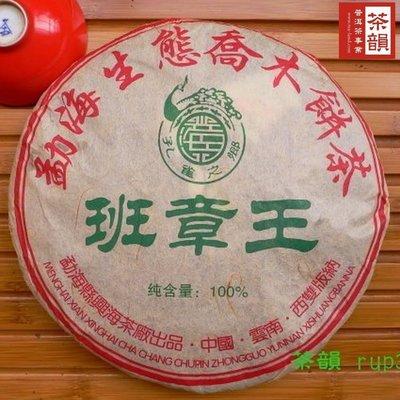 【茶韻】極品玩家級~2006年興海 班章王 淨含量100%~400g~單一茶菁~實體店面 保證真品~