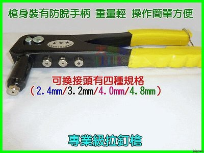 【17蝦拼】G030 實用工具10吋手動鉚釘槍(拉釘槍) 拉釘鉗拉帽 四種規格接頭(拉釘)可替換使用