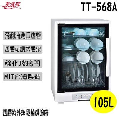 ✦比一比BEB✦【MIN SHIANG 名象】105L四層紫外線殺菌烘碗機(TT-568A) 新北市
