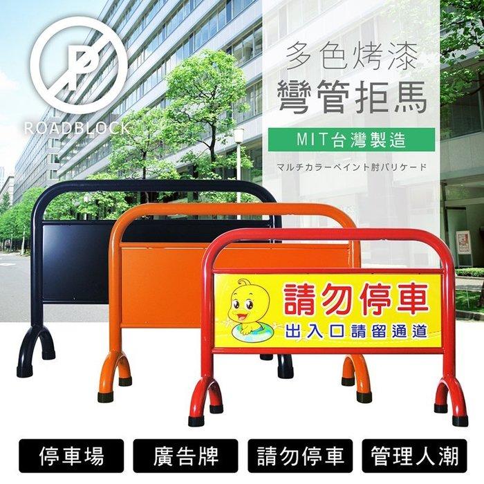 騎樓 大樓 警衛室【家具先生】台灣製大管徑加重款彎管拒馬-素面 門口 路口 停車場 車庫 ST023