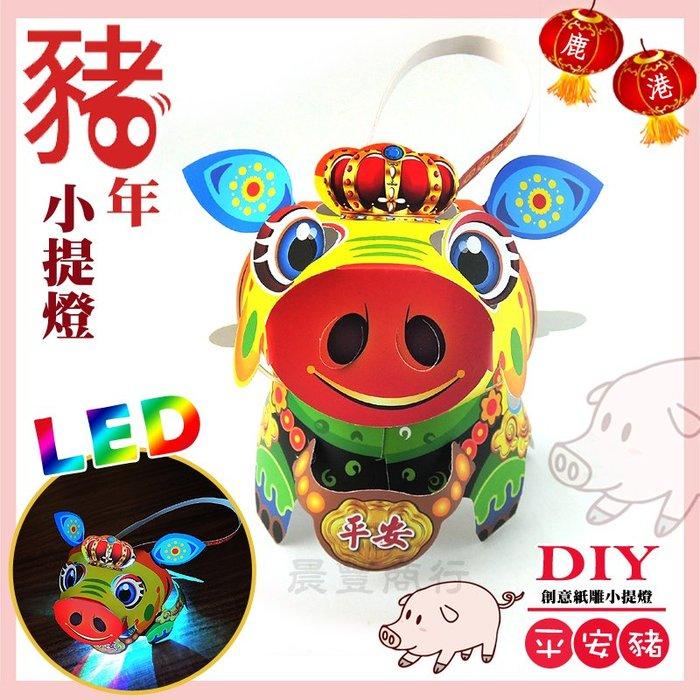 【2019 豬年燈會燈籠 】DIY親子燈籠-「平安豬」 LED 豬年小提燈/紙燈籠.彩繪燈籠.燈籠