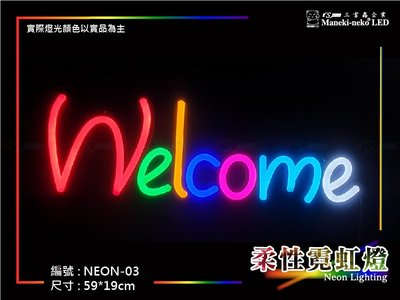 【招財貓LED】NEON03-Welcome/柔性霓虹燈/燈飾/造型燈/霓虹招牌/網美牆/美式吊牌/霓虹(含吊鍊含運費)