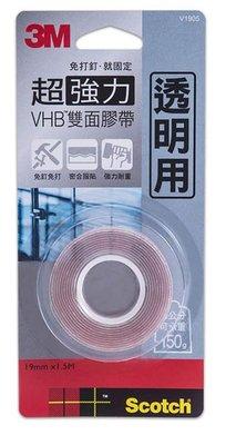 3M/V1905 VHB超強力雙面膠帶-透明(19mm*1.5M) 4710367284178
