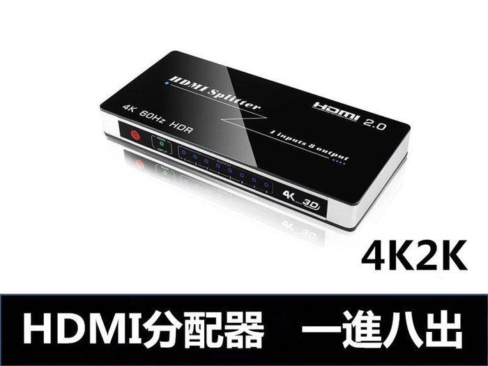 【易控王】2.0版一進八出 HDMI 2.0分配器/1.4b/HDMI 1X8/支援3D(40-203-02)