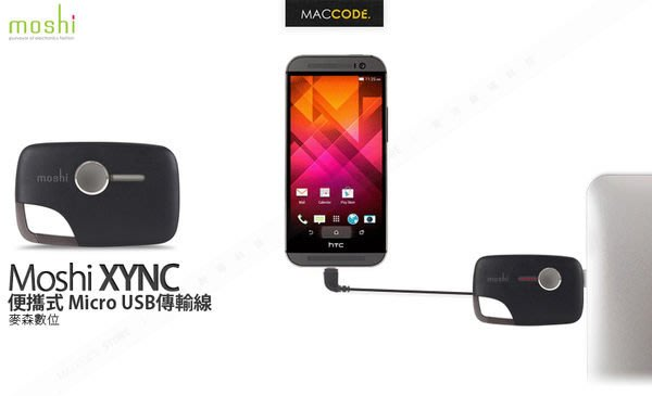 Moshi Xync 便攜式 Micro USB 傳輸線 10公分 全新 現貨 含稅 免運費