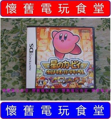 ※ 現貨『懷舊電玩食堂』《正日本原版、盒裝、3DS可玩》【NDS】卡比之星 星之卡比 究極超級豪華版