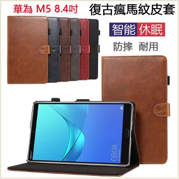 復古瘋馬紋 HUAWEI MediaPad M5 8.4 平板保護套 華為 M5 8.4 簡約皮套 支架 插卡 休眠喚醒 防摔 硬殼 保護殼