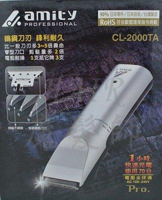 (免運特價)雅娜蒂 CL-2000TA 電剪 理髮 鎢鋼刀刃 90%日本零件/日本技術/台灣製造*HAIR魔髮師*