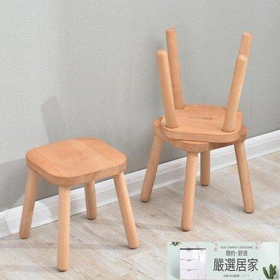小凳子 實木家用成人板凳小木凳子創意矮凳北歐方凳可愛兒童凳 QX6524【嚴選居家】
