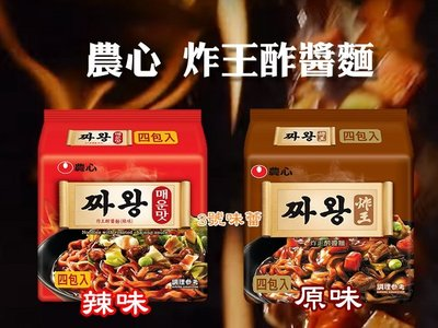 《袋裝》韓國 農心炸王炸醬麵(辣味)一袋199元,韓國熱銷  另有辛拉麵  原味炸王  醡醬麵