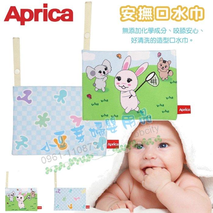Aprica 安撫口水巾 §小豆芽§ Aprica 愛普力卡 安撫口水巾