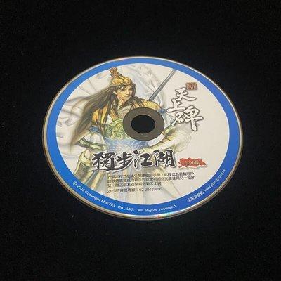二手 裸片 PC GAME 新天上碑 Online 2.20版 獨步江湖 / 億泰利 / 網路遊戲 線上遊戲 lo
