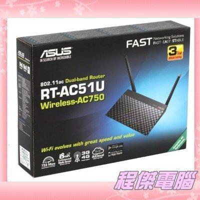 『高雄程傑電腦』華碩 ASUS RT-AC51U 超值 AC750 無線雙頻路由器 光世代【實體店家】