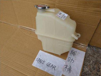 TSY 三菱 SPACE-GEAR 副水桶 備水桶 副水箱 輔助桶 備水箱
