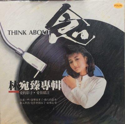 合友唱片 面交 自取  林宛臻專輯 念 愛的影子 愛情賭注 THINK ABOUT 黑膠唱片 LP