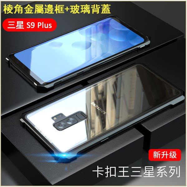 卡扣王 金屬玻璃殼 三星 Galaxy S9 Plus Note 8 手機殼 三星 S8 S7 Edge 棱角 透明鋼化玻璃殼 金屬邊框 手機套 防摔 保護套