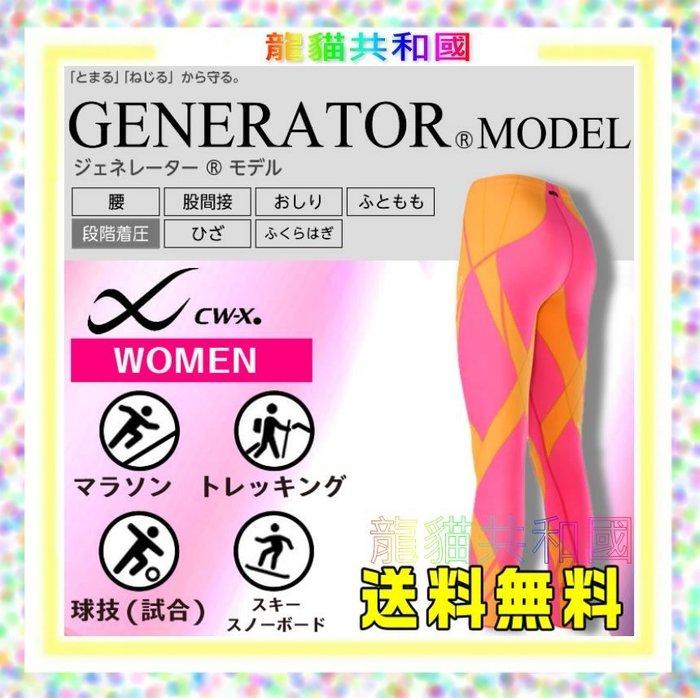 ※Wacoal華歌爾【日本製】女版CW-X 25周年紀念GENERATOR DKY372路跑 壓縮褲 壓力褲 加壓褲